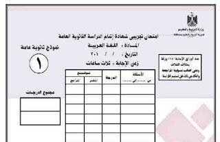 تحميل امتحان اللغة العربيىة-البوكليت-للثانوية العامة 2017 نظام جديد