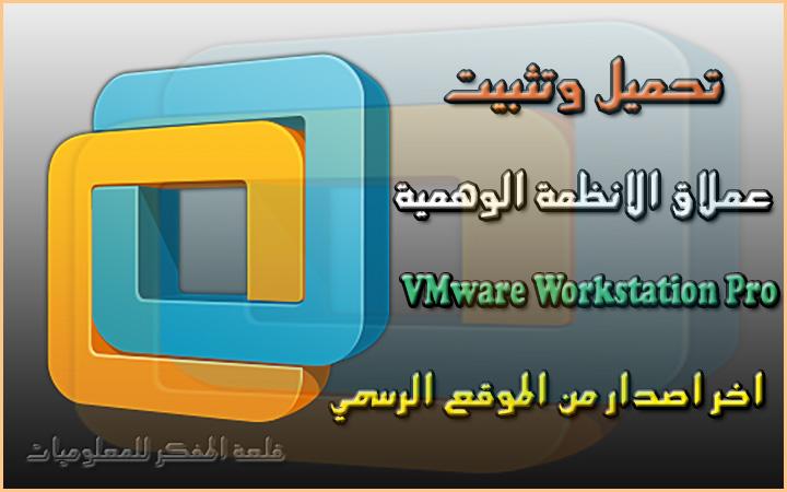 تحميل VMware Workstation Pro احدث اصدار من الموقع الرسمي