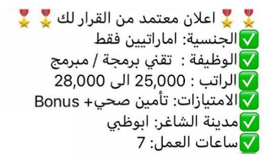 وكالة حكومية في أبو ظبي