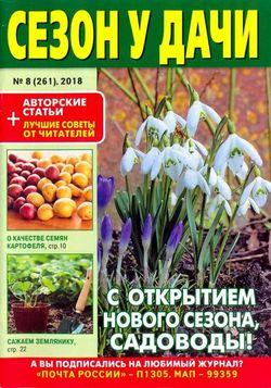 Читать онлайн журнал Сезон у дачи (№8 апрель 2018) или скачать журнал бесплатно