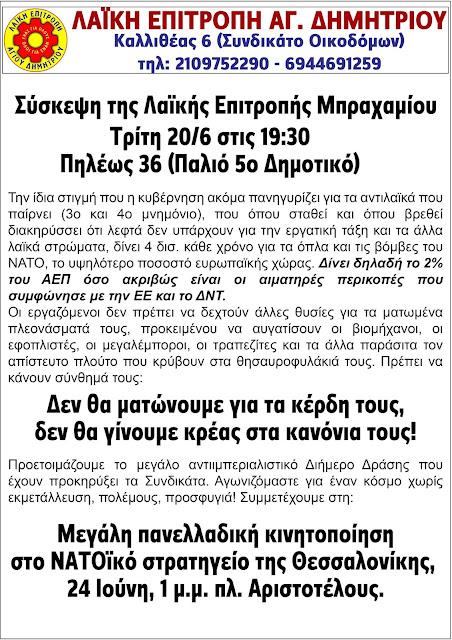 Σύσκεψη Λαϊκής Επιτροπής Ενόψει του αντιιμπεριαλιστικού Διημέρου στη Θεσσαλονίκη
