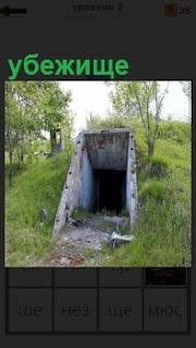 Внутри небольшого холма сделан вход в убежище, но дверь уже открыта