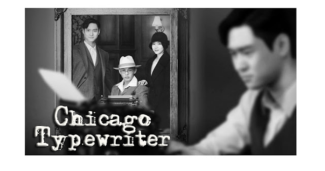 https://www.lachroniquedespassions.com/2017/07/chicago-typewriter.html