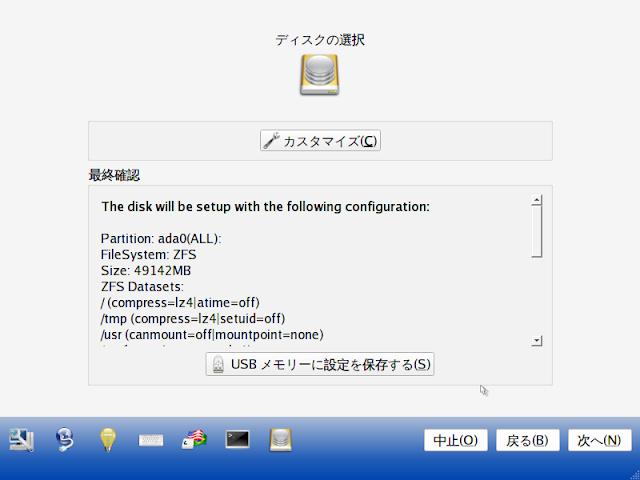 ディスク、パーティション設定画面。FreeBSD系OS、PC-BSD 10.3をインストール