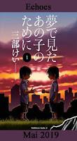 http://blog.mangaconseil.com/2019/02/a-paraitre-echoes-thriller-de-kei-sanbe.html