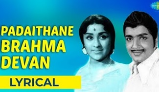 Padaithane Brahma Devan Lyrical | Uravaadum Nenjam | Sivakumar, Kanchanakala | SPB Hits