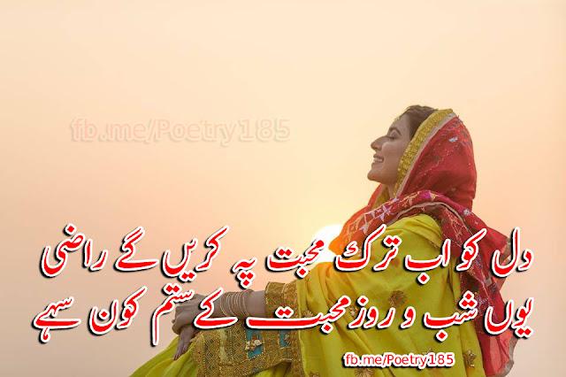 Hindi Urdu Poetry