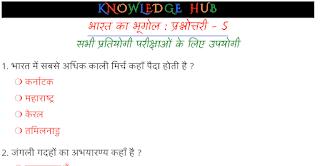 भारत का भूगोल :प्रश्नोत्तरी - 5
