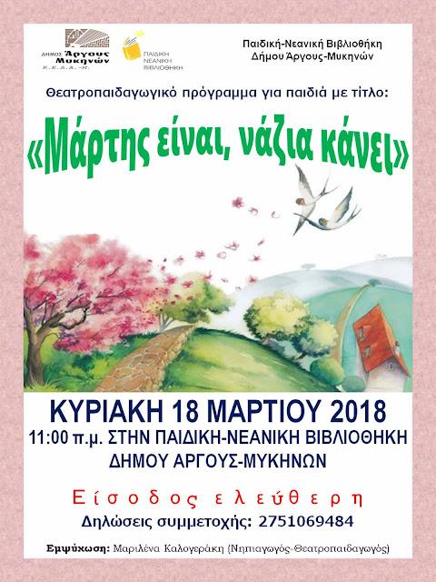 Θεατροπαιδαγωγικό Πρόγραμμα για παιδιά με τίτλο: «Μάρτης είναι νάζια κάνει» στο Άργος