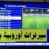 أحصل على سرفر IPTV خاص بك انت لمشاهدة أكثر من 1500 قناة عربية وعالمية صالح لجميع الاجهزة المختلفة (فكرة سهلة جداا)