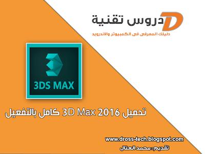 تحميل برنامج 3d max 2016 كامل مع الكراك