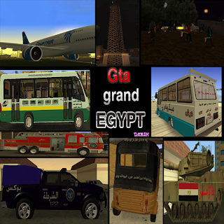 تحميل لعبة جاتا جراند المصرية gta grand egyptian برابط مباشر من موقع مدينة الألعاب