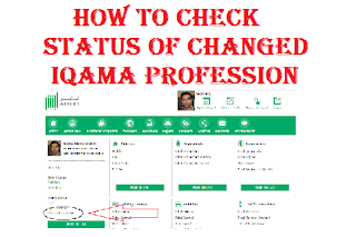 changed iqama profession, iqama status changed, change profession on iqama