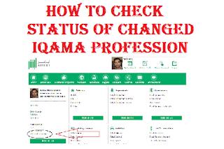 changed iqama profession, iqama status changed, change profession on iqama