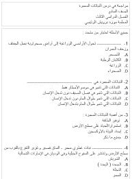 مراجعة شاملة لكتاب مادة الدراسات الإجتماعية والتربية الوطنية