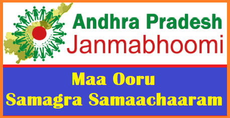 AP 5th Spell Janma Bhoomi Programme Day wise Schedule Pledge Responsibilities Necessary Intructions and Guidleines to particiapate make it success Janma Bhoomi Maa Vooru JBMV from 02.01.2018 to 11.01.2018 Information Communicated. Day wise activities schedule at different levels State level District level Mandal Level and Village level. Day wise Themes for discussion during 5th Round Janma Bhoomi Maa Vooru Programme at Gram Panchayath Level. Telugu Taglines for themes ap-5th-spell-janma-bhoomi-jbmv-programme-day-wise-schedule-themes-information-instructions-guidelines-pledge-download/2018/01/ap-5th-spell-janma-bhoomi-jbmv-programme-day-wise-schedule-themes-information-instructions-guidelines-pledge-download.html
