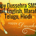 Happy Dussehra SMS in Tamil, English, Marathi, Telugu, Hindi, Bengali