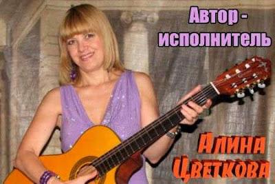 Автор исполнитель Алина Цветкова. Песня «В облачной выси».