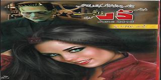 free urdu digest