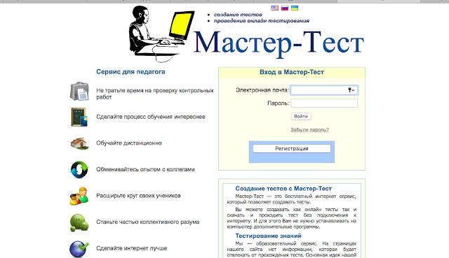 русский как иностранный онлайн тесты