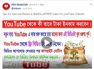 কি ভাবে ইউটিউব এর ভিডিও যে কোন Social Media তে শেয়ার করলে পেসবুক এর মত বড় Thumbnail দেখাবে