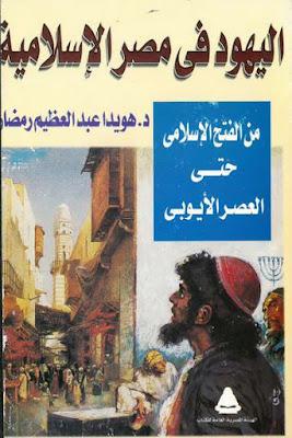 اليهود في مصر الإسلامية من الفتح الإسلامي حتى العصر الأيوبي - هويدا عبد العظيم رمضان