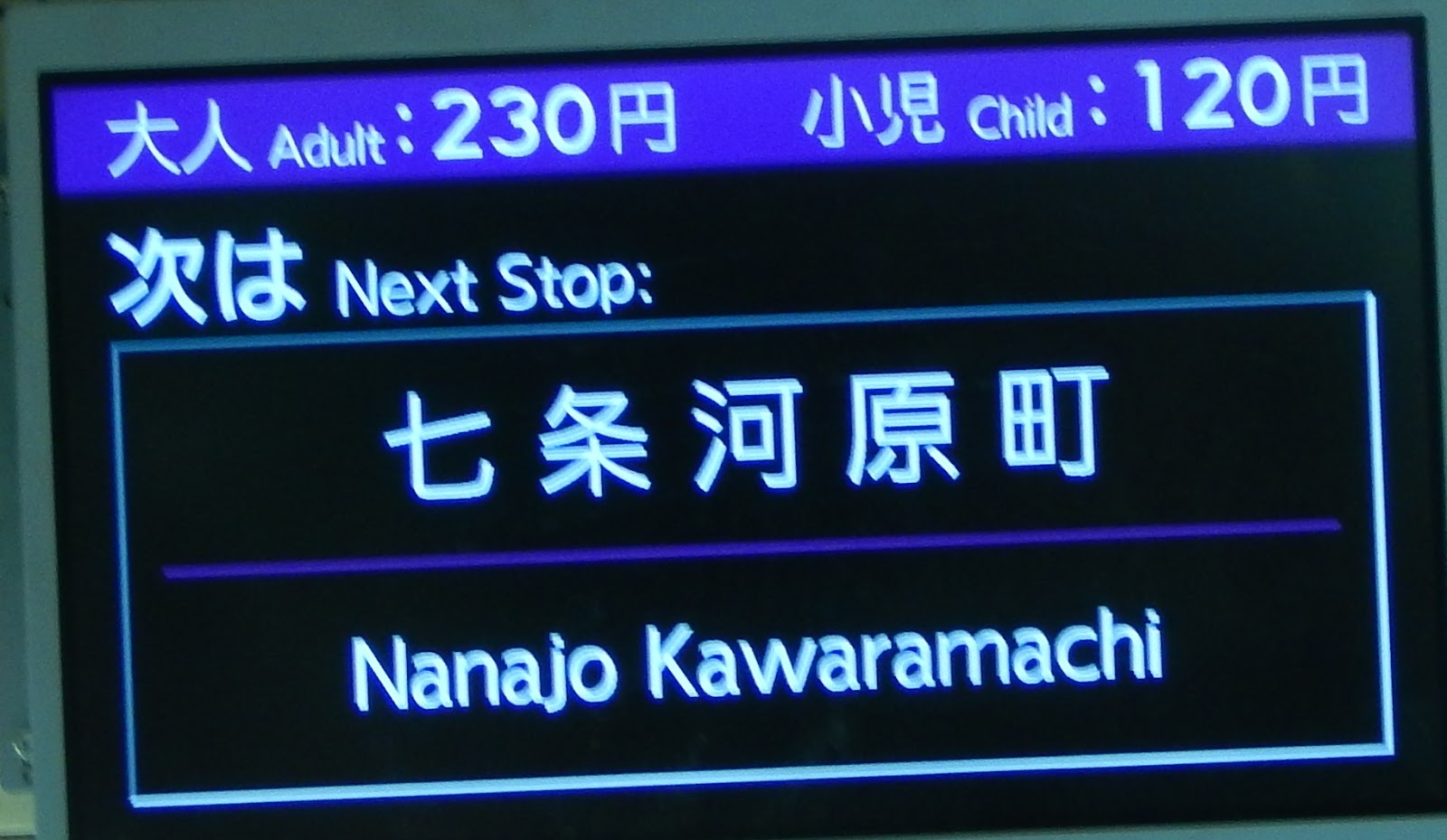 the stop before it would have been shiokoji takakura going the wrong direction the kawaramachi shomen was the one before where we got off