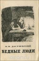 bednye-ljudi-kratkoe-soderzhanie-pereskaz-roman-dostoevskij