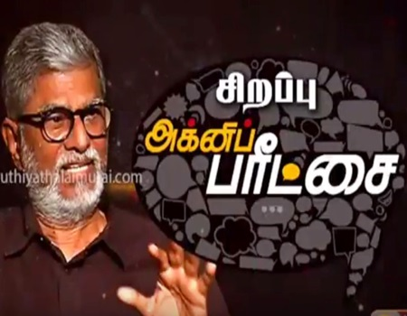 Agni Paritchai: Interview with S. A. Chandrasekhar 23-10-2017 Puthiya Thalaimurai Tv