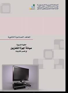 تعلم صيانة أجهزة التلفزيون والشاشات pdf