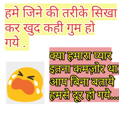 Sad qutes in Hindi attitufe shayari for facebook And girl friend missing you soo much letest collection with more photos and wallpaper