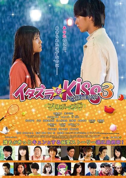 Sinopsis Itazurana Kiss The Movie: Propose (2017) - Film Jepang