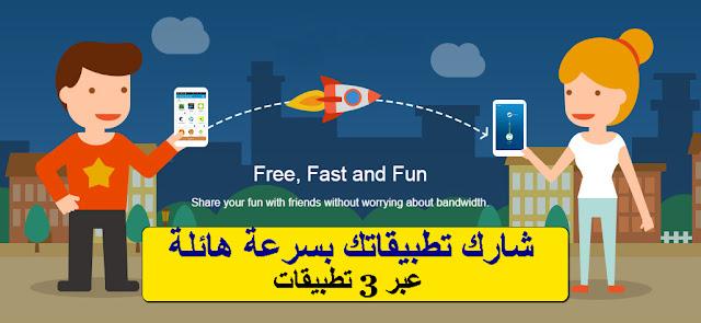 أسرع و افضل 3 تطبيقات لمشاركة الملفات وأرسال التطبيقات بصيغة APK الى اصدقائك عبر البلوتوث