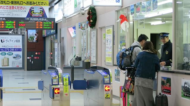 Japan Rail Gate
