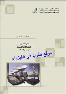كتاب الاتصالات المتنقلة ـ نظري Mobile Communication Book theoretical pdf، كتب عربية في هندسة الاتصالات ، شرح gsm pdf