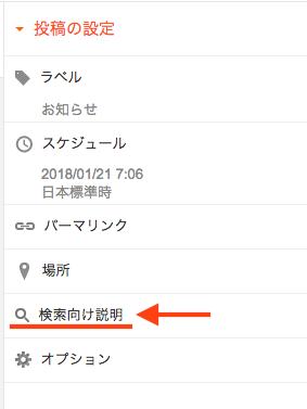 検索向け説明が記事編集設定に追加されました