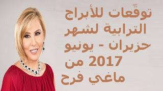 توقّعات للأبراج الترابية لشهر حزيران - يونيو 2017 من ماغي فرح
