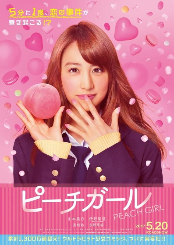 Sinopsis Peach Girl / Pichi Garu / ピーチガール (2017) - Film Jepang