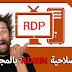 حصريا!! طريقة الحصول على RDP صيني بمواصفات عالية وبصلاحية admin مجانا.