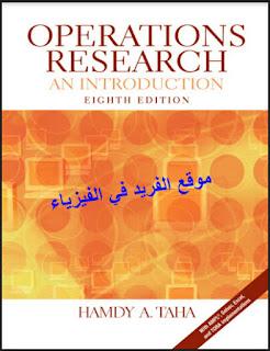 كتاب بحوث العمليات ـ حمدي طه pdf، كتب رياضيات عربية ومترجمة بروابط تحميل مباشرة مجانا