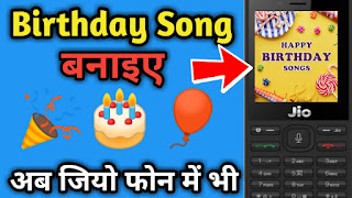 Apne naam ka birthday song kaise banaye aur download kare