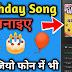 Apne naam ka birthday song kaise banaye aur download kare //  अपने नाम का birthday Song कैसे बनाये और download करे जिओ फ़ोन में