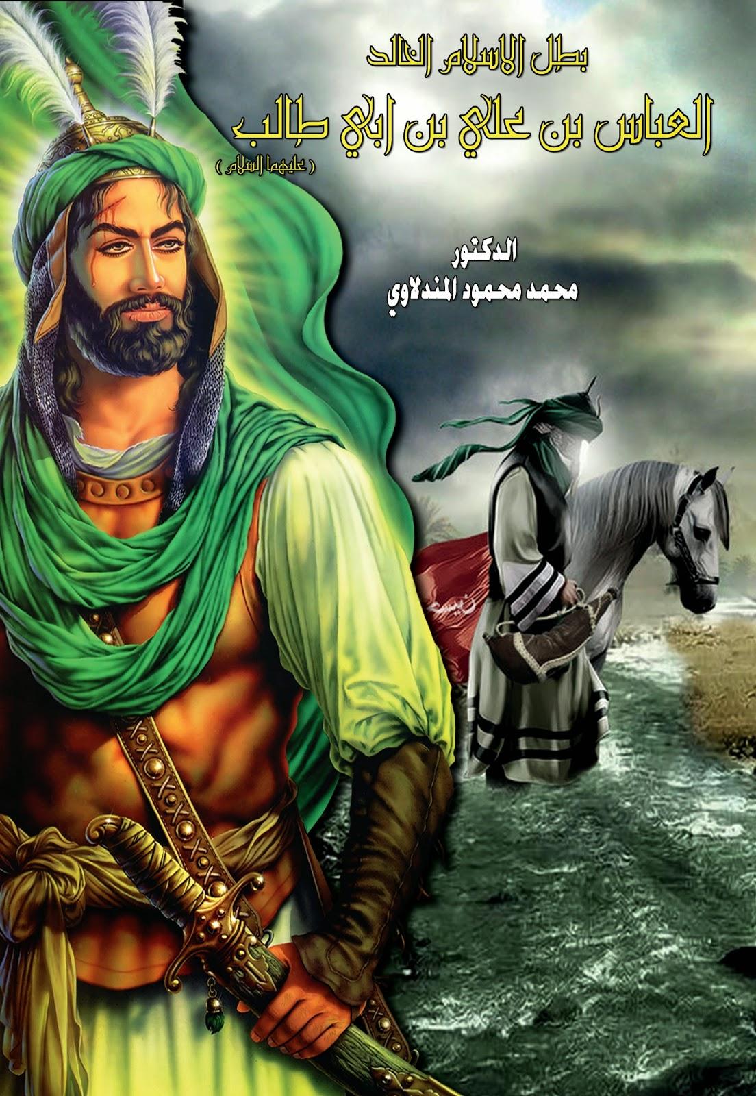 كتاب علي بن ابي طالب الجفر