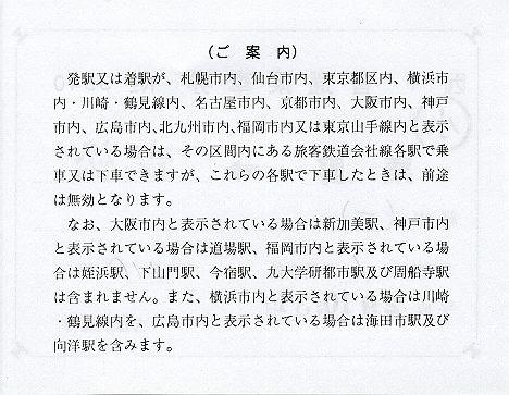JR九州 栗野駅 発駅常備片道乗車券