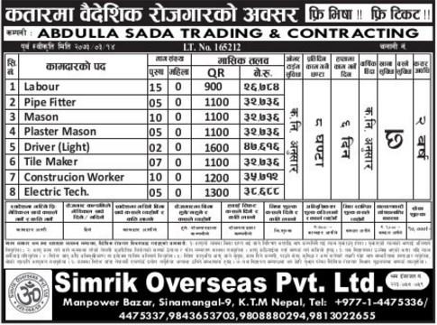 Free Visa, Free Ticket, Jobs For Nepali In Qatar, Salary -Rs.47,000/