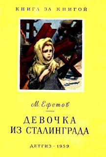 Девочка из Сталинграда