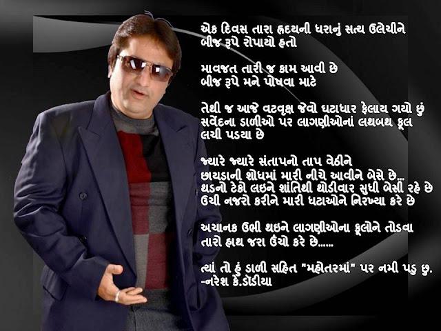 एक दिवस तारा ह्रदयनी धरानुं सत्य उलेचीने बीज रूपे रोपायो हतो Gujarati Kavita By Naresh K. Dodia