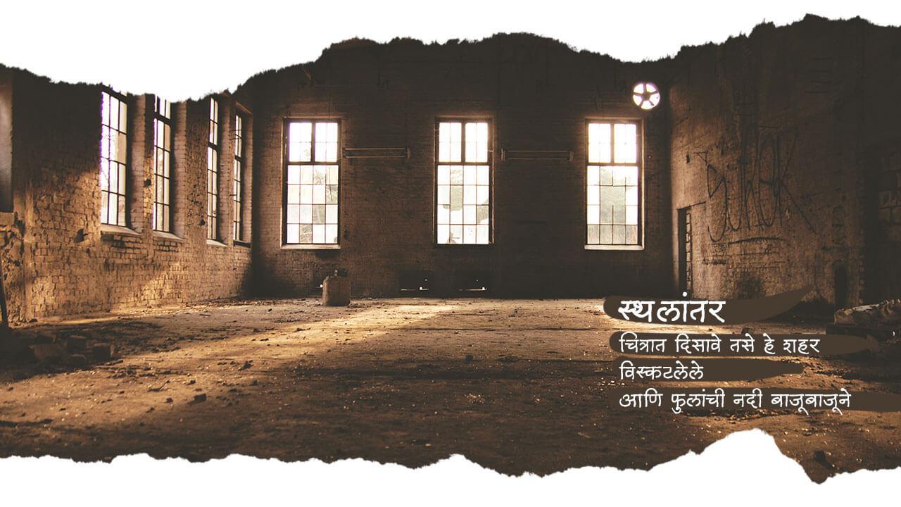 स्थलांतर - मराठी कविता | Sthalantar - Marathi Kavita