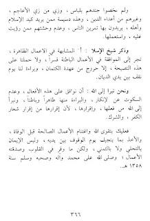 """FATWA WAHABI: MEMAKAI SERAGAM TENTARA ADALAH TERMASUK TASYABUH & BID'AH DHOLALAH""""3"""