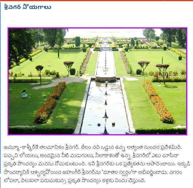 Places To Visit In Month Of December: TELUGU WEB WORLD: HEAVEN ON EARTH
